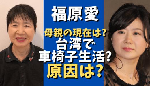 福原愛の母親は現在、台湾で車椅子生活!病気?老い?その理由とは?