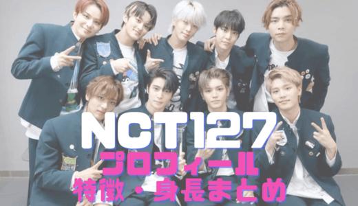 NCT127メンバーのプロフィールまとめ身長・名前・特徴がわかる