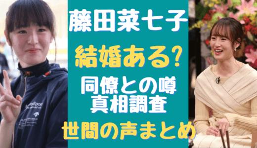 藤田菜七子が結婚する?相手は噂の彼氏!森裕太朗騎手なの?噂を調査