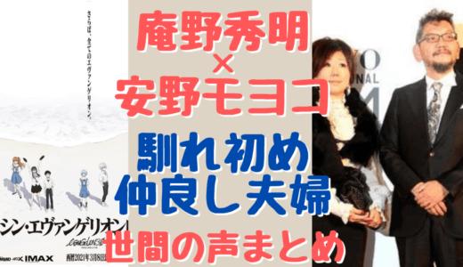 庵野秀明と安野モヨコの馴れ初めは結婚して子供はいるの?現在は?