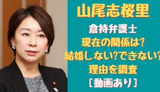山尾志桜里と倉持麟太郎が現在も結婚しない理由調査!子供が原因?
