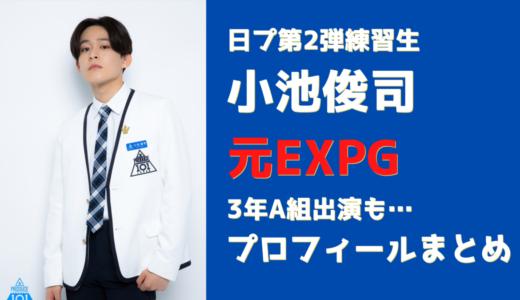 小池俊司は元EXPGで3年a組にも出演!ファッションブランドも?プロフィールまとめ【日プ2】