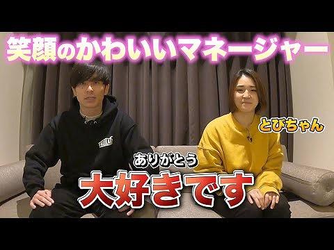 藤森慎吾とびちゃんとのお別れ動画