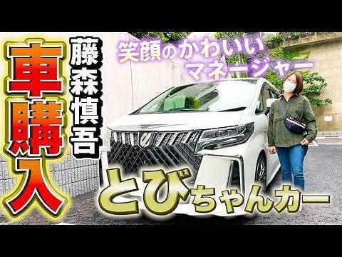藤森慎吾ととびちゃんのアルファード購入の画像