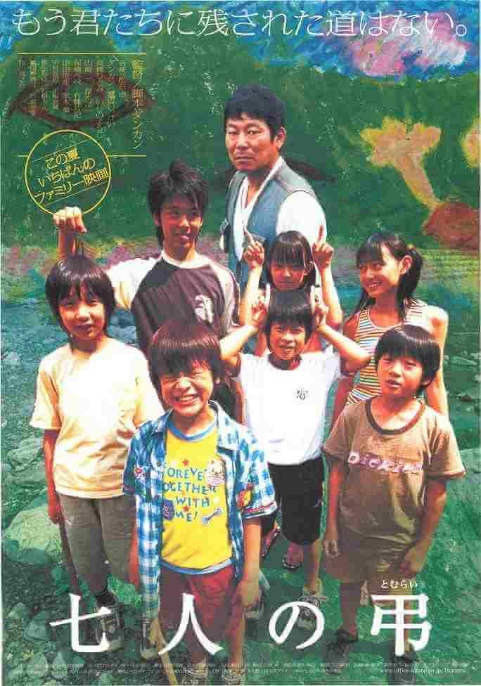 中村倫也の初めての出演映画七人の弔の画像 中村倫也の高校時代の画像