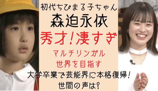 森迫永依は現在(大学生)英語と中国語?マルチリンガルの超秀才に!