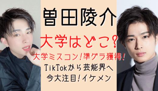 曽田陵介の大学は広島工業で理系!ミスターコン準グランプリの過去も