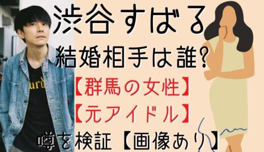 渋谷すばる結婚相手は群馬の一般人?青山玲子?過去に噂になった人は?