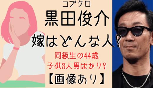 コブクロ黒田俊介の嫁は同級生の44歳!子供3人年齢は?[画像あり]