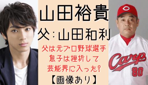 山田裕貴の父は山田和利(元プロ野球選手)!野球の挫折がきっかけで芸能界へ?
