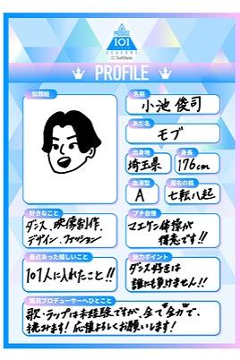 小池俊司の手書きのプロフィール画像