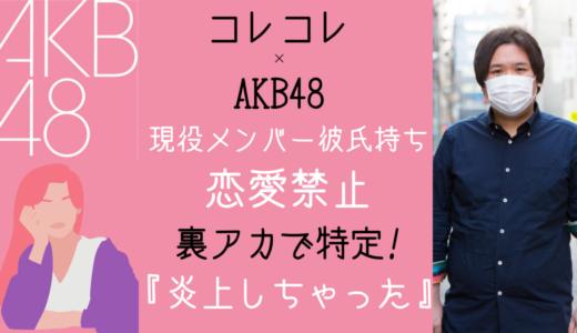 コレコレ×AKB48彼氏持ちメンバー特定され炎上!インスタ匂わせ