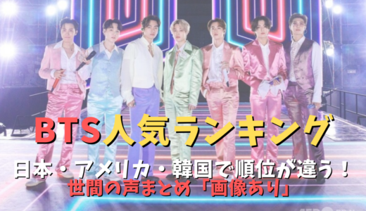 【2021最新】BTSメンバー人気順!日本・韓国・アメリカで人気が違う?