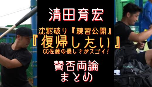 清田育宏が処分決定後!練習動画公開!「復帰を目指す」世間の声は?