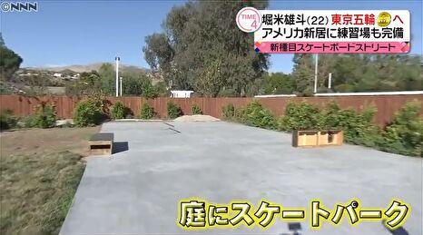 堀米雄斗の庭 堀米雄斗の家