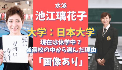 池江璃花子の大学は日本大学で強豪校からオファー殺到!現在は休学中?学歴まとめ