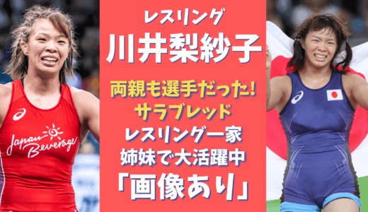 川井梨紗子は父母もレスリング選手のサラブレット!姉妹も選手で経歴や家族エピソードがすごい