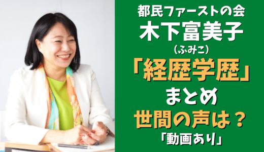 木下富美子(ふみこ)『都民ファーストの会』経歴・学歴まとめ