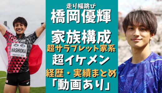 橋岡優輝の家族構成(高校・大学)経歴や彼女まとめ