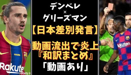 デンベレ×グリーズマン日本人へ差別&侮辱発言で炎上会話の内容まとめ