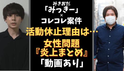 コレコレ×「みっきー」炎上『活動休止は女性問題』まとめ「追記」