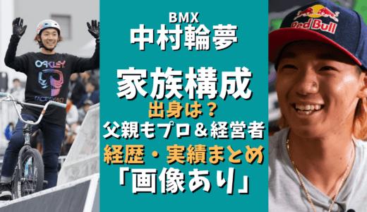 中村輪夢(りむ)の父は元BMX選手で専門店経営者!家族情報まとめ