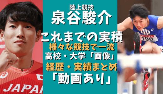 泉谷駿介の身長・体重(高校・大学)実積が凄いハードルのスペシャリスト