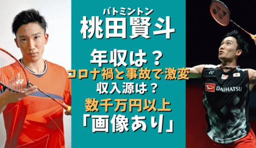 【最新2021】桃田賢斗の年収は?スポンサーや賞金、CM等収入まとめてみた