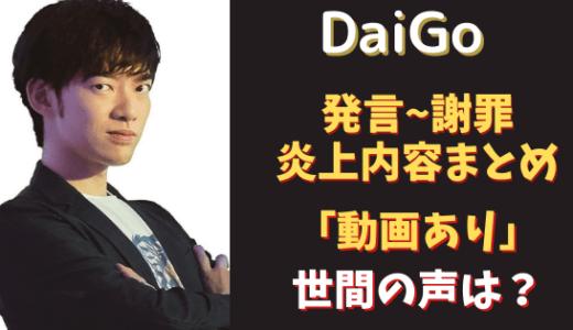 Daigo「炎上」発言から謝罪までの【炎上内容まとめ~動画あり~】