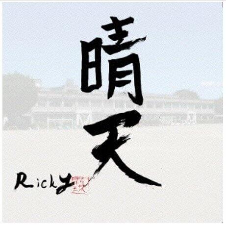 RICKYのCD「晴天」のジャケット写真