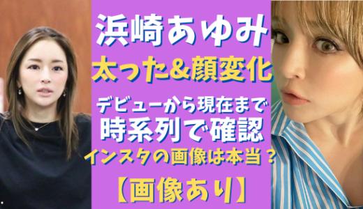浜崎あゆみが太って顔が変わったのはいつ?現在までの体形確認!「画像」