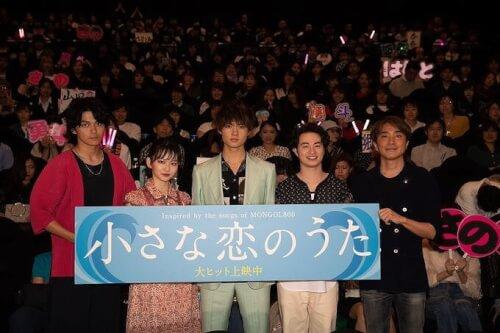 眞栄田郷敦が映画『小さな恋のうた』舞台挨拶出演時の画像