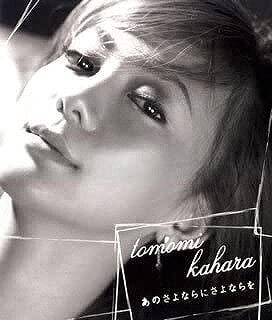 華原朋美「あのさよならにさよならを」のCDジャケット画像