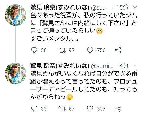 鷲見玲奈が自身のTwitterで後輩の暴露話をした投稿を撮った画像