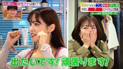 鷲見玲奈と滝菜月がファッション対決のコーナーに出演時の写真画像