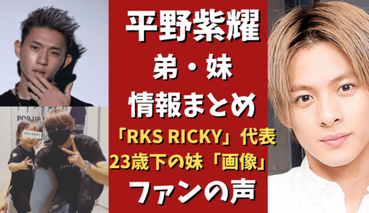 平野紫耀の弟・妹とは?「RKS RICKY」で弟顔出し「画像まとめ」