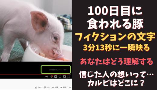 100日目に食われる豚はフィクションだった!100日目の最後に答え!