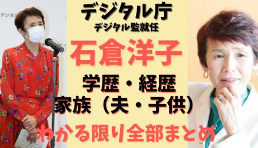 石倉洋子の夫や子供「学歴・経歴」情報すべてまとめてみた!