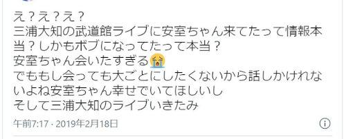 安室奈美恵さんを三浦大和さんのライブで目撃したツイート画像