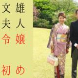 岸田文雄の裕子夫人の学歴は?社長令嬢で英語堪能!「画像確認」