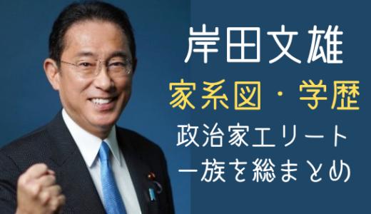 岸田文雄(家系図)学歴の凄さは先祖譲り!政治家として天下取り
