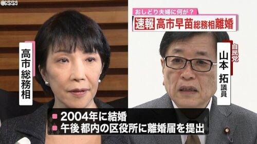 高市早苗と山本拓の離婚が報道された時の写真画像