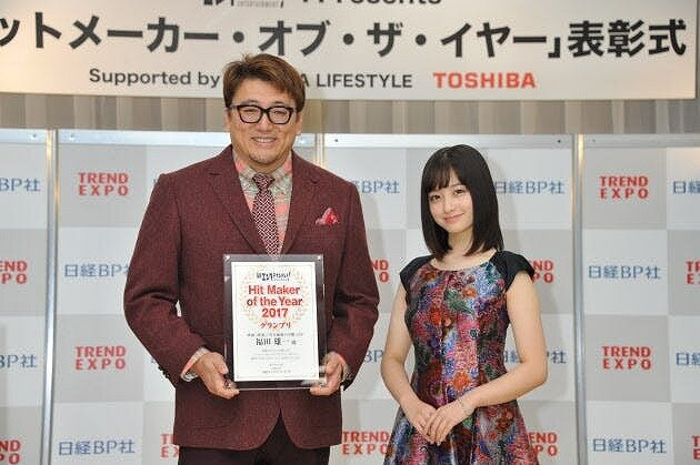 橋本環奈と福田雄一が並んで立っている画像