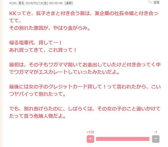 小室圭さんと元彼女が破局した理由が書かれている掲示版の画像