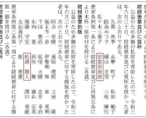 安室奈美恵さんが紺綬褒章を受章したことが書かれている官報の画像