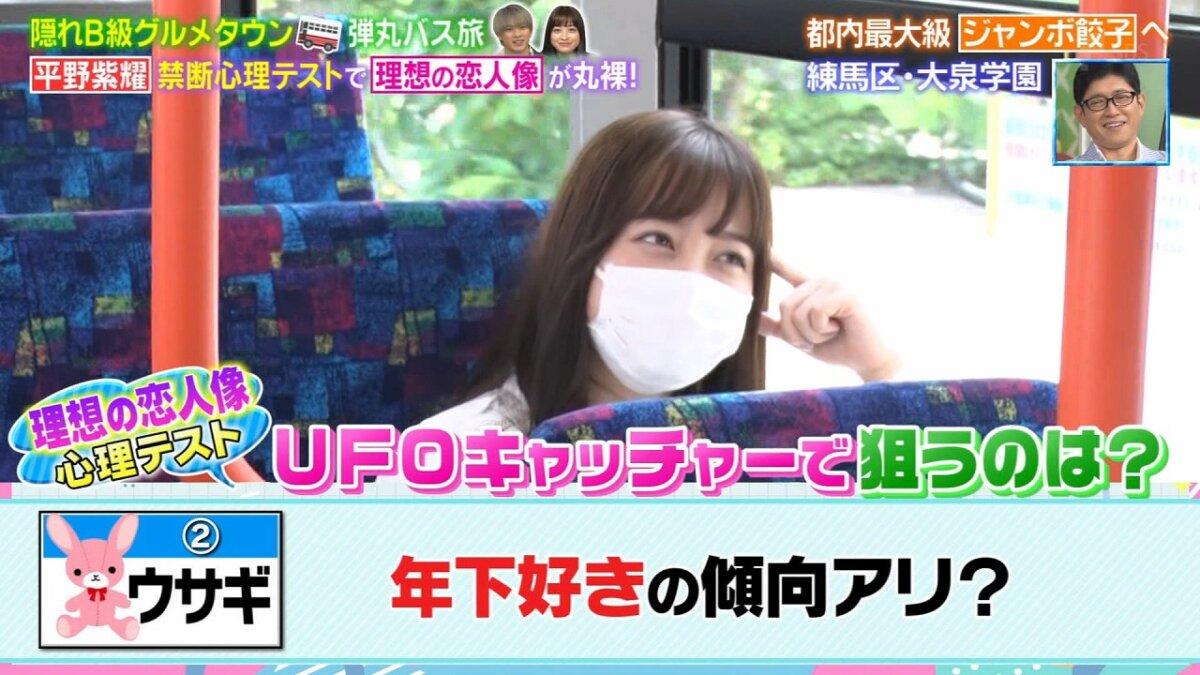 橋本環奈がバスの中で心理テストをしている画像