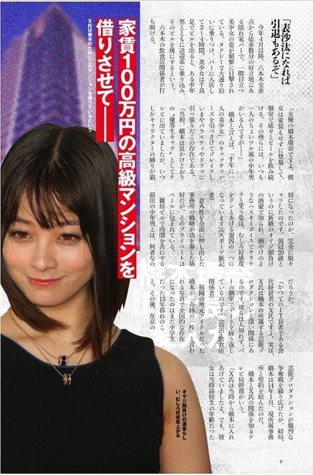 橋本環奈がスクープされた雑誌の記事画像