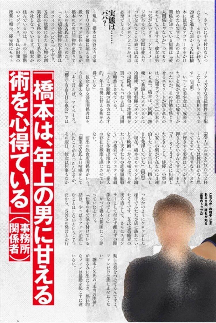 橋本環奈がスクープされた雑誌で宇野康秀と思われる内容の記事画像
