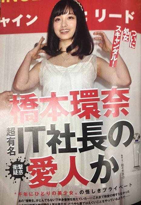 橋本環奈がスクープされた雑誌の画像