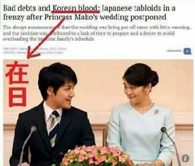 小室圭さんと眞子様の婚約を英字新聞が報じていた写真の画像